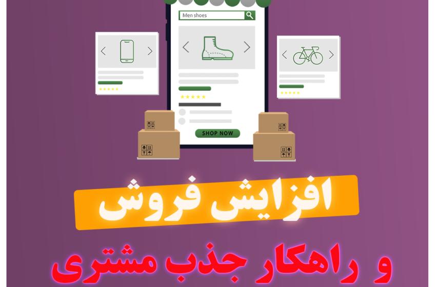 جذب مشتری و افزایش فروش سایت فروشگاه اینترنتی