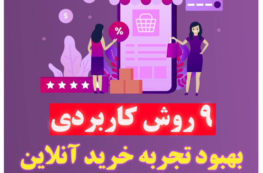 ۹ روش کاربردی بهبود تجربه خرید آنلاین